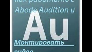 кАК работать с Adobe Audition и монтировать видео!!)