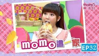 momo親子台 |【不貪心】 momo歡樂谷S9 momo這一家_EP32【官方HD完整版 】 thumbnail