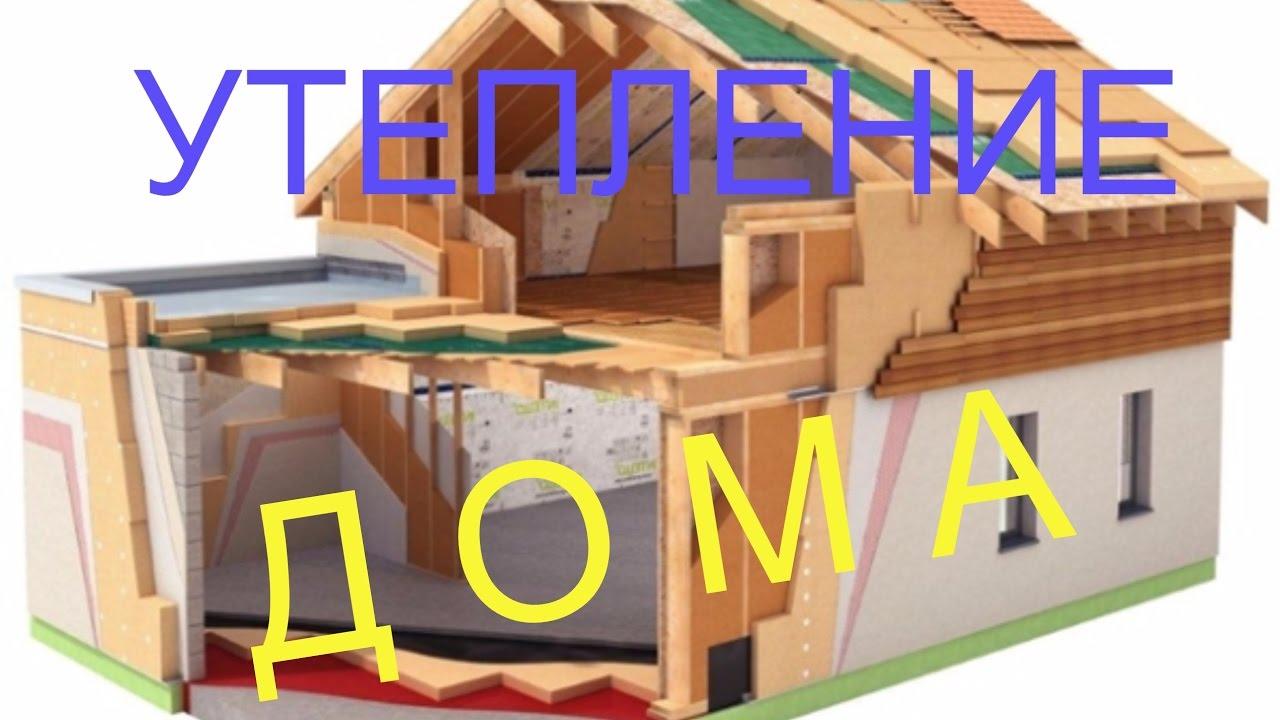 Утепление Дома! Хорошее утепление дома-залог тепла и экономии.