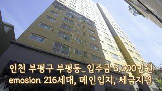 [#인천아파트매매]☆102 문의010.7663.5992…
