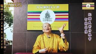 Publication Date: 2019-03-17 | Video Title: 智開菩薩 法身有約(10) 那-道光(上)