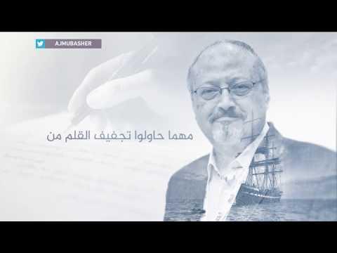جريدة صباح التركية تواصل نشر معلومات استخباراتية خاصة عن قضية خاشقجي