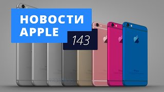 Новости Apple, 143: слухи о бюджетном iPhone, Apple Music и iPhone 5s