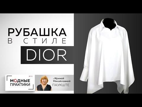 """Рубашка из хлопка необычного фасона в стиле """"Диор"""" с мужским воротником и застежкой поло. Обзор."""