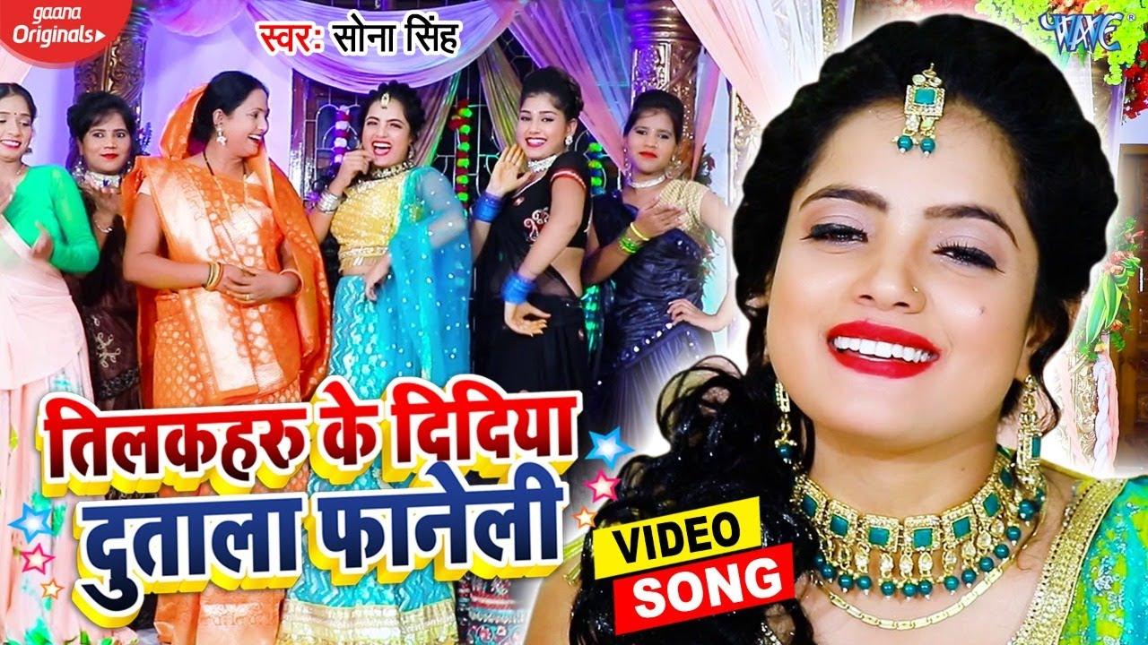 #Video | तिलकहरू के दिदिया दुताला फानेली - #सोना सिंह ने गाया तिलक में बजाने वाला खतरनाक गारी गीत