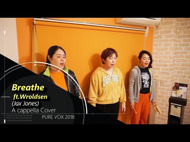 【洋楽アカペラカバー/A cappella Cover】Jax Jones-Breathe ft.Ina Wroldsen