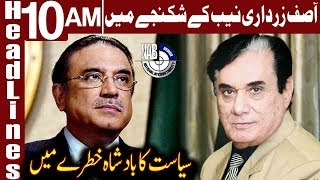 Zardari to appear before NAB on 16th | Headlines 10 AM | 13 May 2019 | Express News