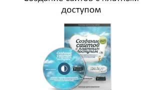 Уроки   как сделать платный доступ на сайте   danilidi ru