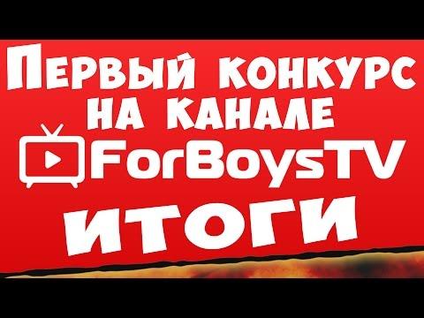 Итоги первого конкурса на канале ForBoysTV