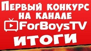 Итоги первого конкурса на канале ForBoysTV(, 2017-02-22T12:46:51.000Z)