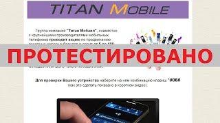 Компания Titan Mobile с сайта bioskorp-b.ru подарит вам до 100 000 руб. за ваш EMEI? Честный отзыв.