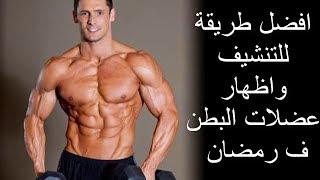 كيفية اظهار عضلات البطن في شهر رمضان و افضل طريقة للتنشيف في رمضان Youtube