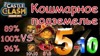 Битва Замков, Кошмарное подземелье 5-10 (на 89, 96 и 100%, на 3 звезды с макcимальной Тыквой)