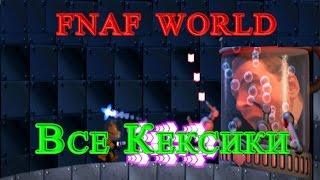 FNAF WORLD Все Кексики