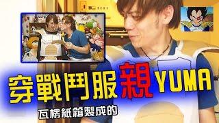 【現充爆炸】影片怎么都是白的?穿上DB戰鬥服偷親YUMA!這是懲罰啦 thumbnail