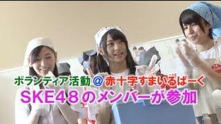 SKE48のメンバー3人が11日、福島県須賀川市で開催された「赤十字すまい...