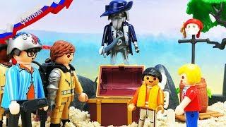 Playmobil Охотники за привидениями | Загадочное сокровище Капитана Джека
