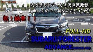 【高画質】<内外装編>スバル フォレスター アドバンス 祝納車!!内外装をFULL-HDカメラで撮影しました!SUBARU FORESTER