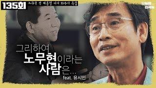 [오늘밤 김제동] 135회 풀영상 2019.05.21