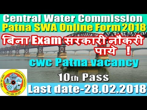 CWC Patna SWA Post Online Form 2018