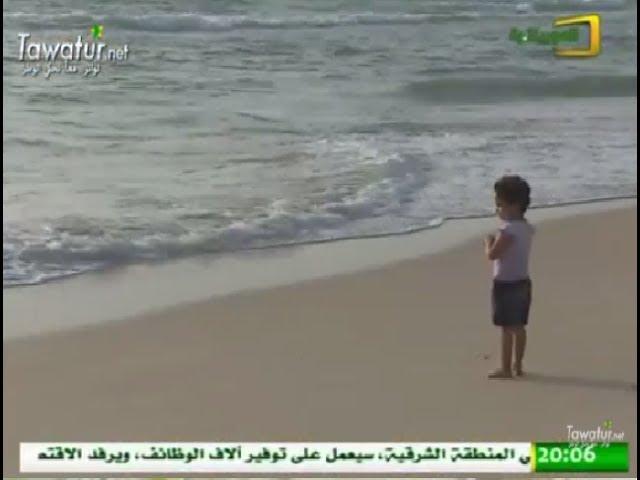 وثائقيات -  الإستجمام في العاصمة انواكشوط – قناة الموريتانية