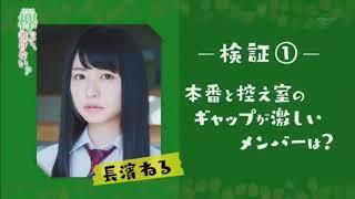 【欅坂】長濱ねるの究極に可愛いシーン 1