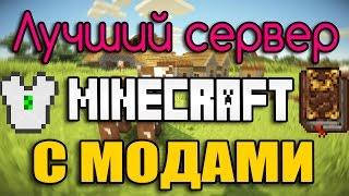 Лучшие сервера Minecraft с модами
