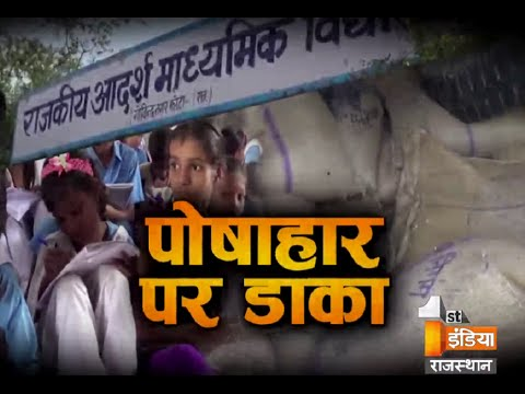 Update : Nutrition Scam in government school of Kota, more schools has came in the list   