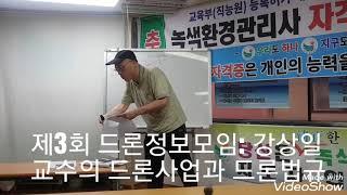 제3회 드론정보모임 세미나 강상일 교수의 드론창업과 드…