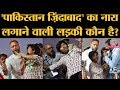 Karnataka: Asaduddin Owaisi के Anti CAA Rally में नारा लगाया, अब Sedition का केस दर्ज। Amulya