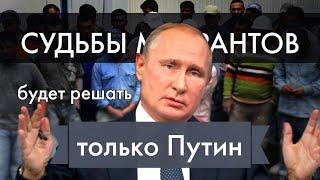 Большой исход. Россия выдавливает жителей Центральной Азии