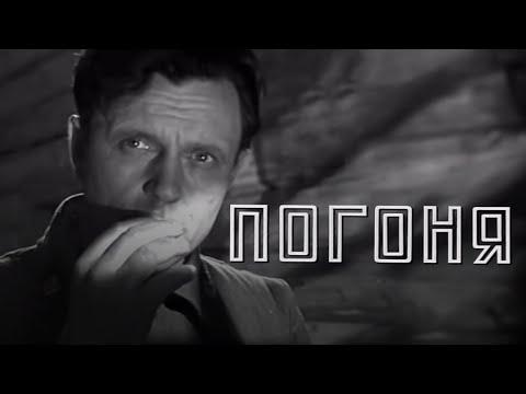 Погоня (1965) драма