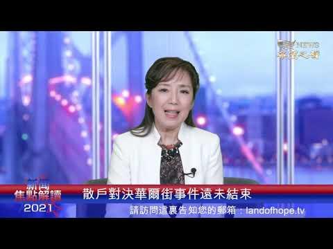 《直播精彩回顾》主持人高洁与嘉宾方伟先生、谢田教授,就华尔街事件的精彩对话。
