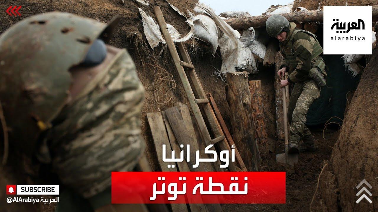 مواجهة عسكرية عالمية تلوح في الأفق على الأراضي الأوكرانية  - نشر قبل 3 ساعة