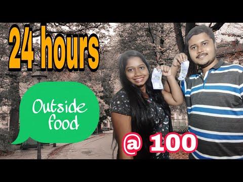 me & my brother eat outside food for 24 hours in just 100/- সারাদিন বাইরের খাবার মাত্র ১০০ টাকায়।