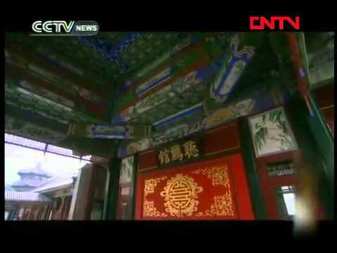 頤和園 : The Summer Palace, part 3 of 11