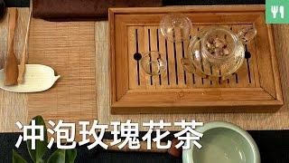 冲泡玫瑰花茶 | 茶艺课程