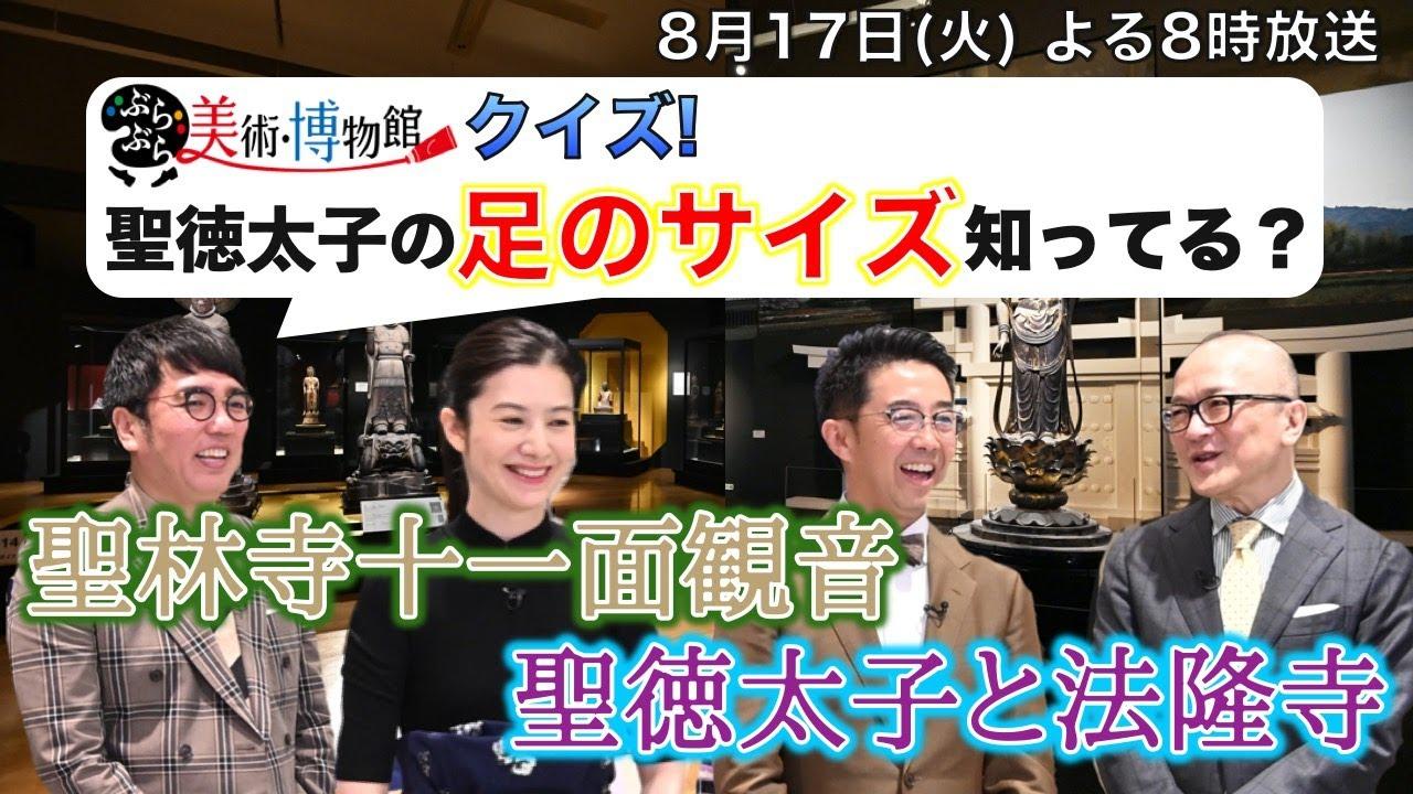 【ぶらぶら美術・博物館】8月17日(火)夜8時 #383 東京国立博物館「聖徳太子と法隆寺」これを逃したら次は100年後?!滅多に見られない寺宝