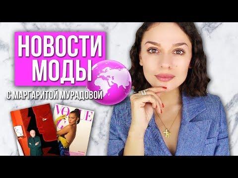 НОВОСТИ МОДЫ С МАРГАРИТОЙ МУРАДОВОЙ! Выпуск 5