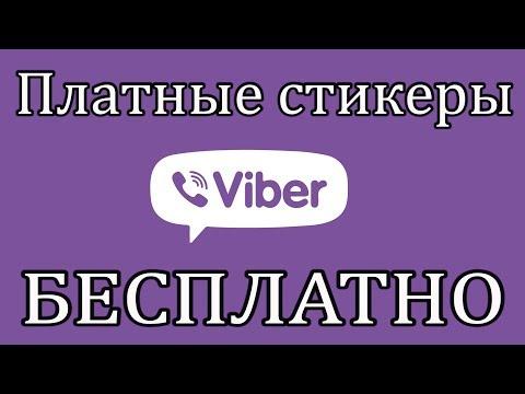 Viber | Платные стикеры бесплатно
