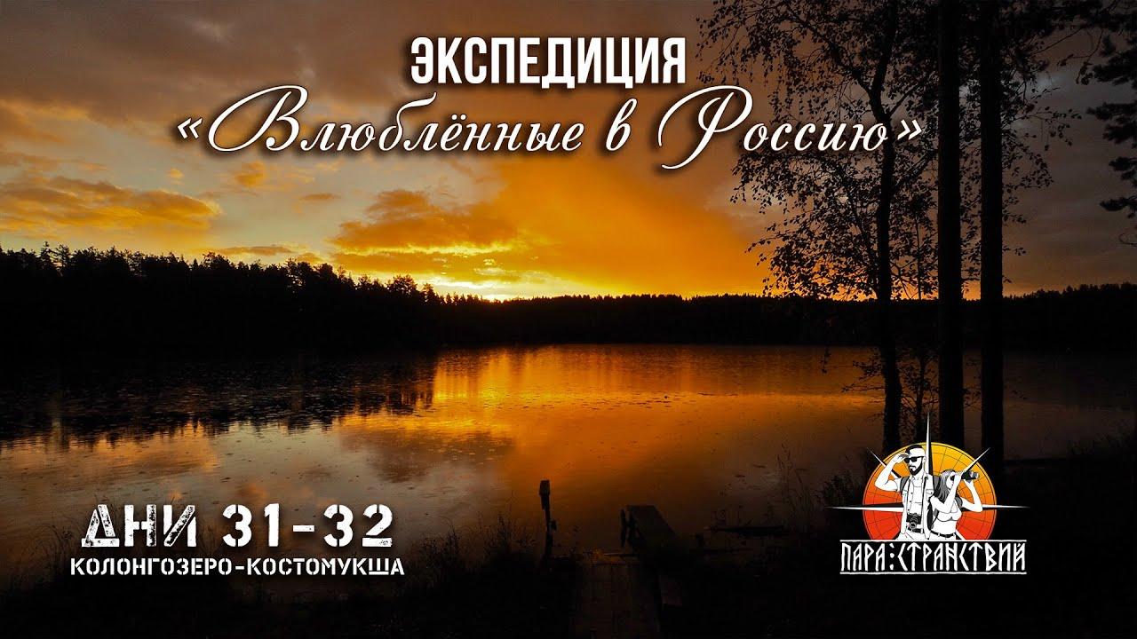 1 год жизни в машине, в путешествии по России.(Дни 31-32)