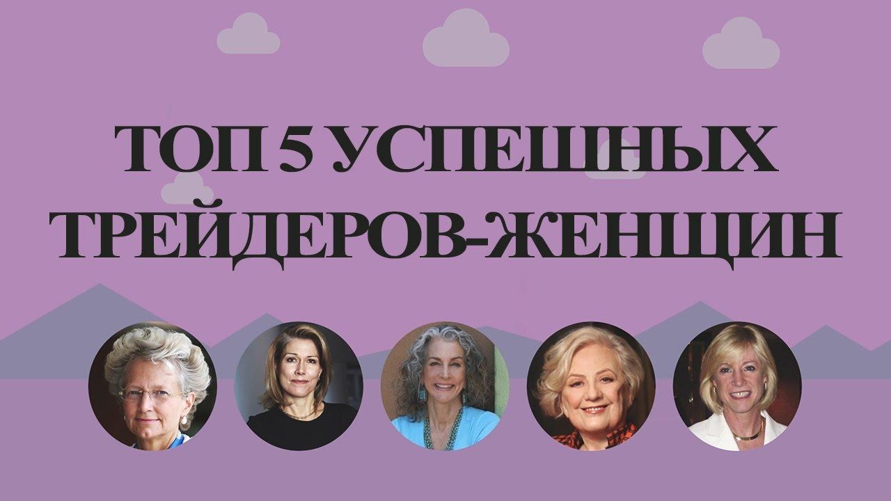 ТОП 5 Успешные трейдеры-женщины