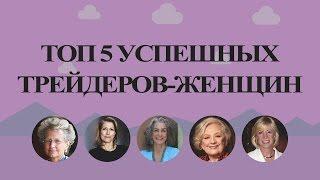 ТОП 5 – Успешные трейдеры-женщины
