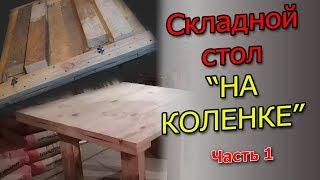 Удобный складной стол своими руками (Convenient do it yourself folding table) - часть 1