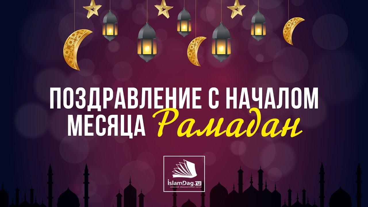 Тоня музыкальные, открытка с месяцем рамадан