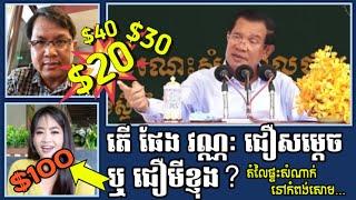 សម្ដេច ហ៊ុន សែន៖ តើ ផែង វណ្ណៈ ជឿសម្ដេច ឬជឿនាងខ្ញុង? _ Samdech Hun Sen, Pheng Vannak, Srey Knhong