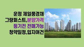 2020 10 19,운정신도시제일풍경채그랑퍼스트 소유권…
