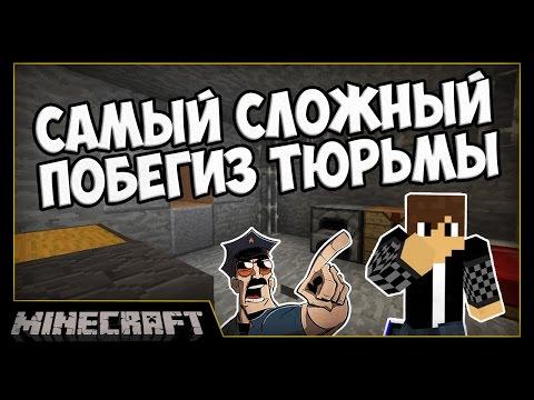 СЛОЖНЫЙ ПОБЕГ ИЗ ТЮРЬМЫ [Карты для MineCraft]
