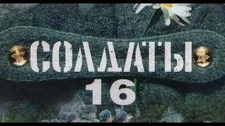 Солдаты. 16 сезон 16 серия