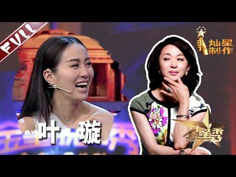 《金星秀》EP21:叶璇怼金星不会生孩子 金姐一句话救场 叶大美女的发言证实恋爱中的女人智商为0